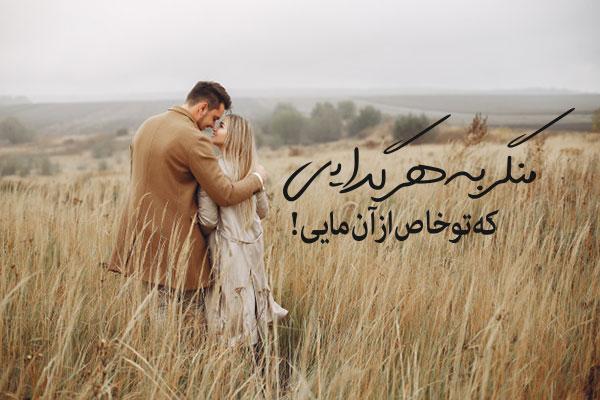شعر عاشقانه شاد کوتاه