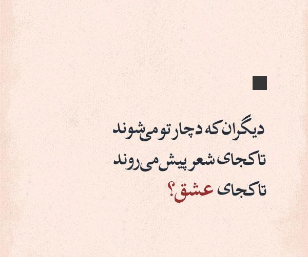 شعر عاشقانه طولانی زیبا