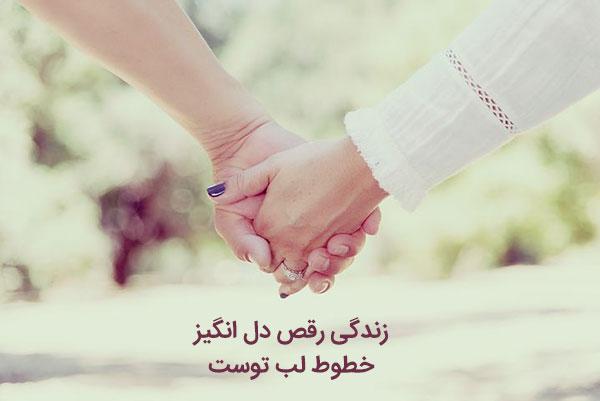 شعر عاشقانه زیبا برای دوران نامزدی