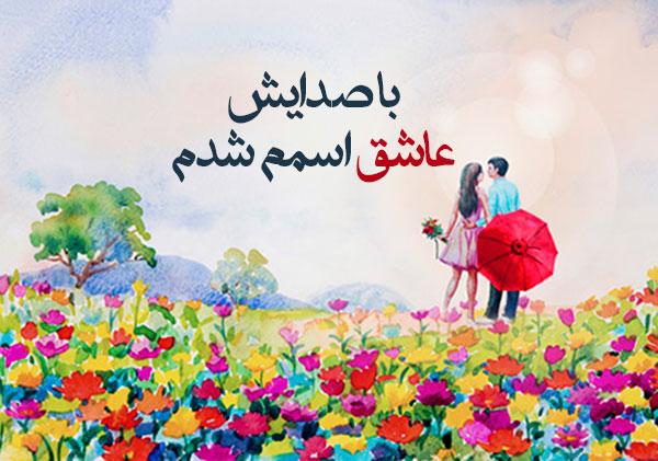 شعر نو عاشقانه شاد