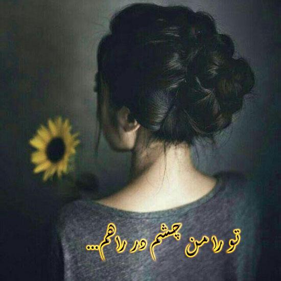 شعر عاشقانه نو کوتاه
