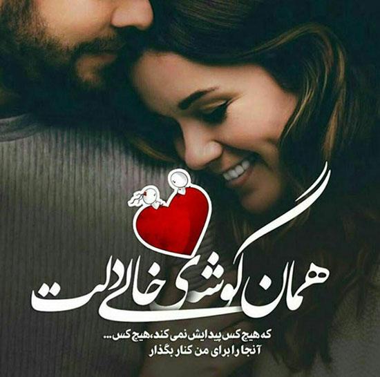 شعر عاشقانه برای همسرم