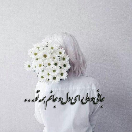 اشعار عاشقانه شاد