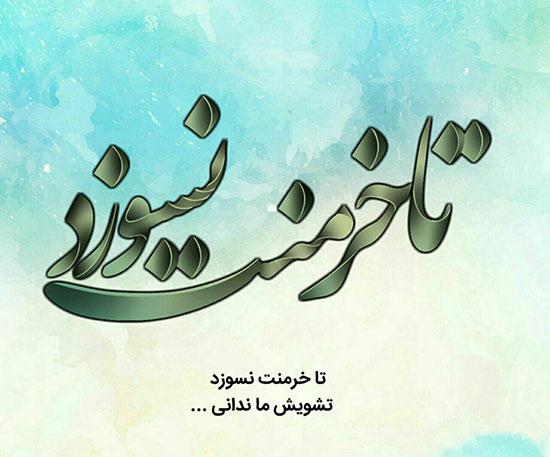 زیباترین اشعار سعدی