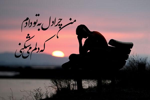 اشعار عاشقانه غمگین سعدی