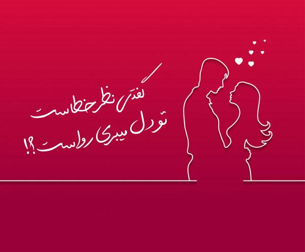 شعر عاشقانه سعدی