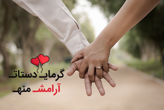 متن و جملات ناب عاشقانه
