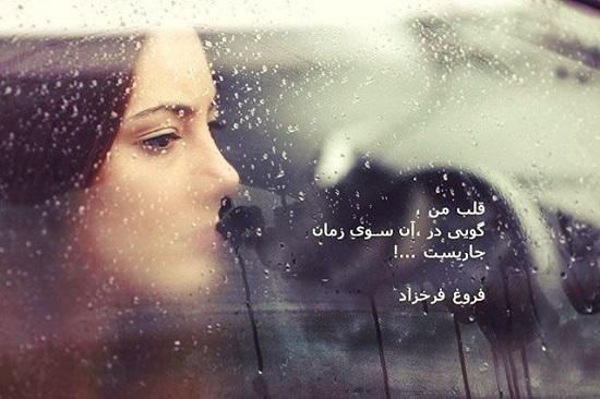 شعرهای عاشقانه فروغ