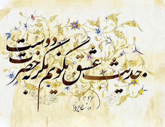 اشعار عرفانی حافظ