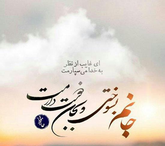 زیباترین اشعار حافظ شیرازی