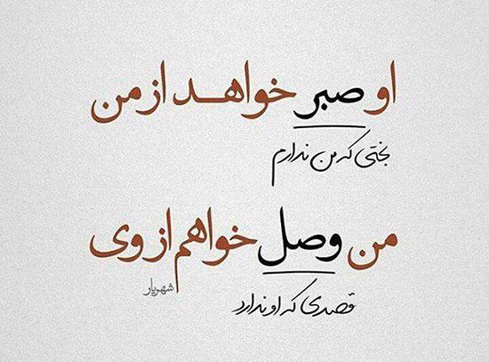 شعر شهریار با عکس