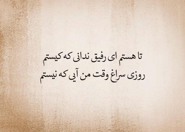 اشعار فارسی استاد شهریار