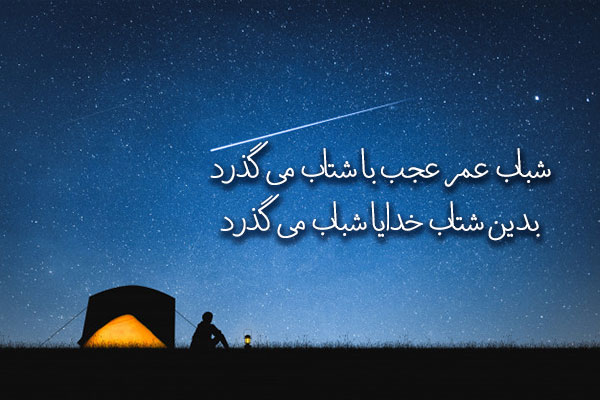 شعر غمگین شهریار