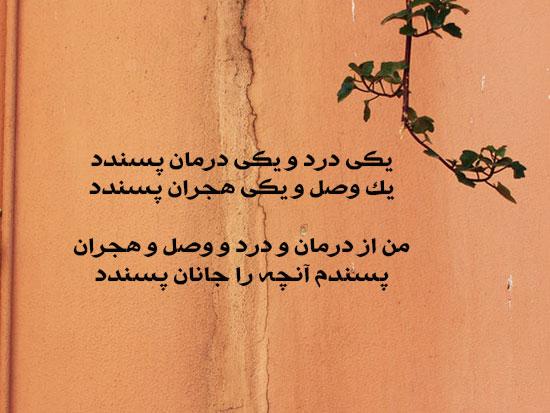 گلچین اشعار بابا طاهر