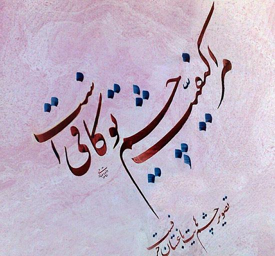 زیباترین اشعار بابا طاهر عریان