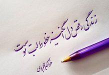 عکس نوشته شعر سهراب