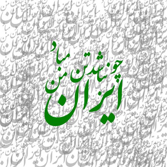 شعر فردوسی در مورد ایران