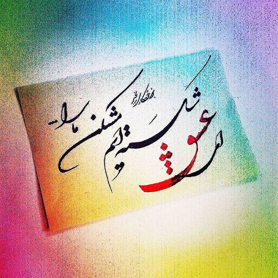 عکس نوشته فریدون مشیری