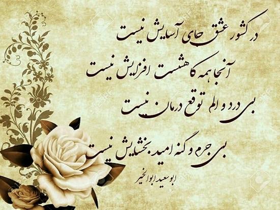 عکس پروفایل اشعار ابوسعید ابوالخیر