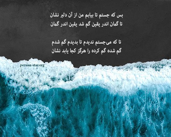 شعرهای ابوسعید ابوالخیر