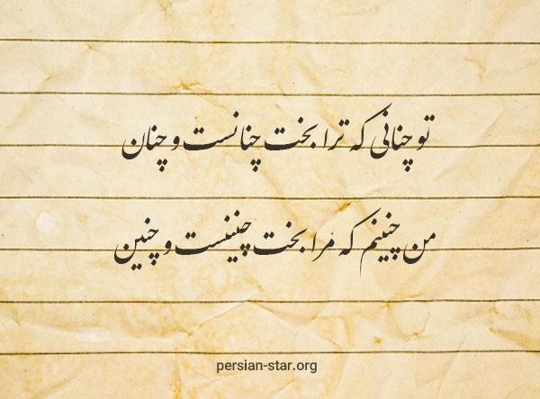 متن اشعار ابوسعید ابوالخیر