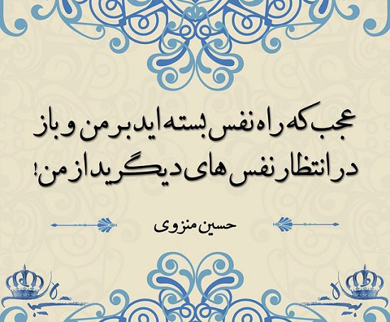 شعرهای حسین منزوی