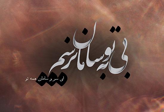 عکس نوشته اشعار حسین منزوی