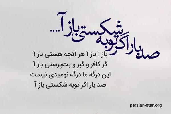 اشعار دوبیتی ابوسعید ابوالخیر