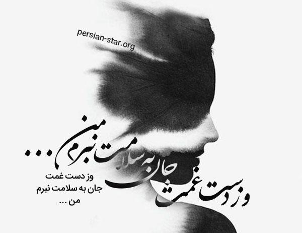 عکس نوشته شعرهای ابوسعید ابوالخیر