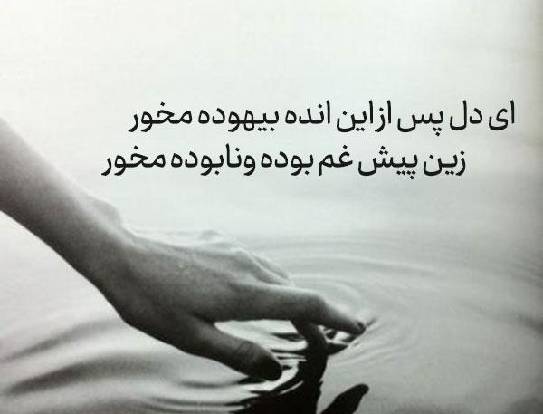 اشعار زیبای عبید زاکانی