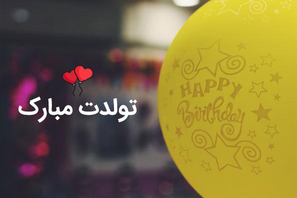 آهنگ تولدت مبارک شاد برای عشقم