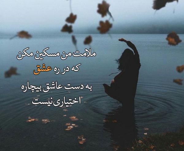 عکس نوشته اشعار عبید زاکانی