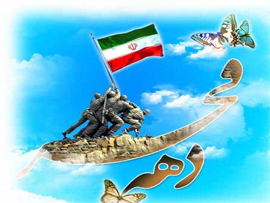 دانلود آهنگ و متن سرود ایران ایران