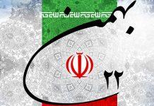 انشا در مورد 22 بهمن و ایام دهه فجر