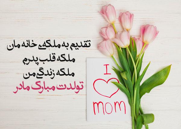 متن مادر تولدت مبارک