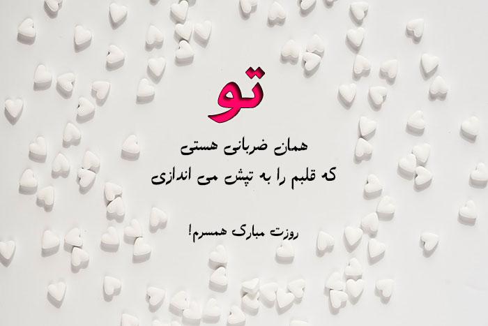 عکس نوشته روزت مبارک همسرم برای پروفایل