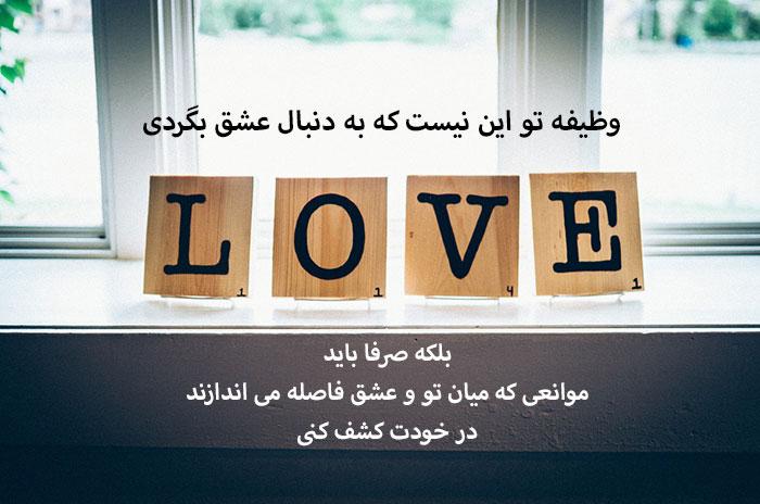 جملات دلنشین درباره عشق