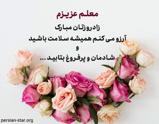 عکس نوشته تبریک تولد مجلسی و محترمانه