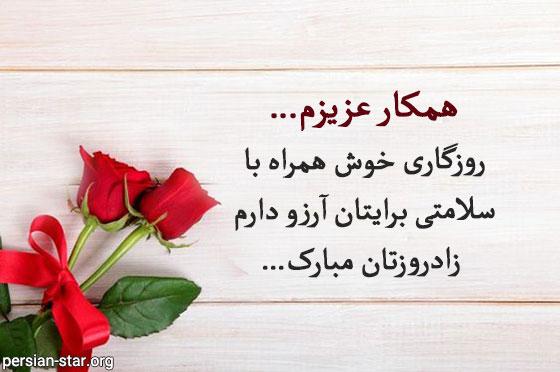 متن تولدت مبارک رسمی و ادبی