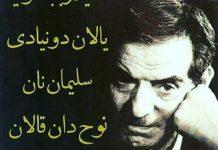 شعر ترکی حیدر بابا دنیا یالان دنیادی سلیمان نان نوح دان قالان دونیادی