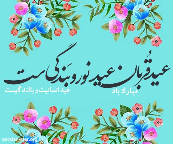 عکس نوشته تبریک عید سعید قربان