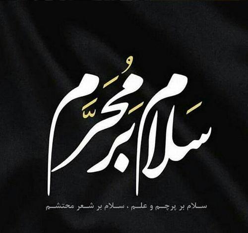 عکس نوشته سلام بر محرم