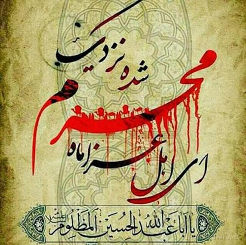 عکس نوشته ای اهل عزا محرم نزدیک شده