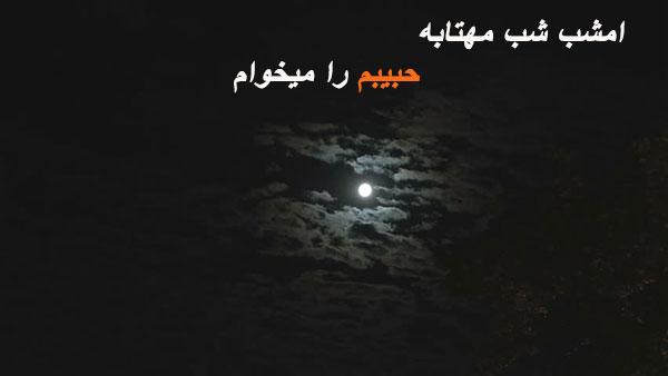 شعر امشب شب مهتابه حبیبم را میخوام