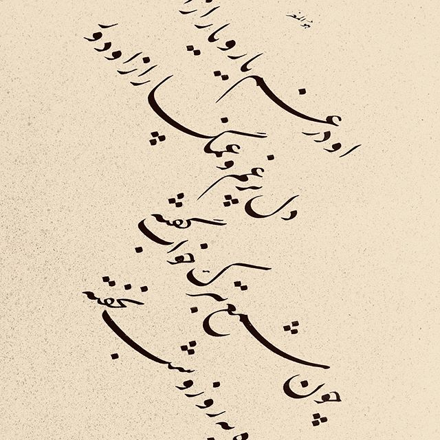 شعر کامل او در غم یار و یار ازو دور دل پرغم و غمگسار از او دور