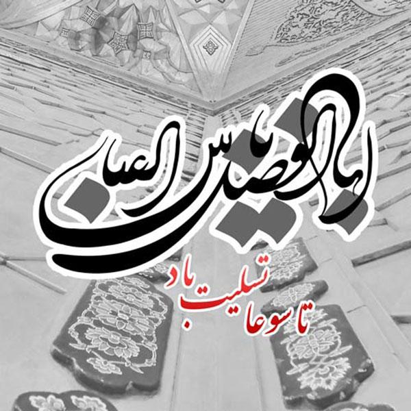 عکس نوشته تسلیت تاسوعای حسینی