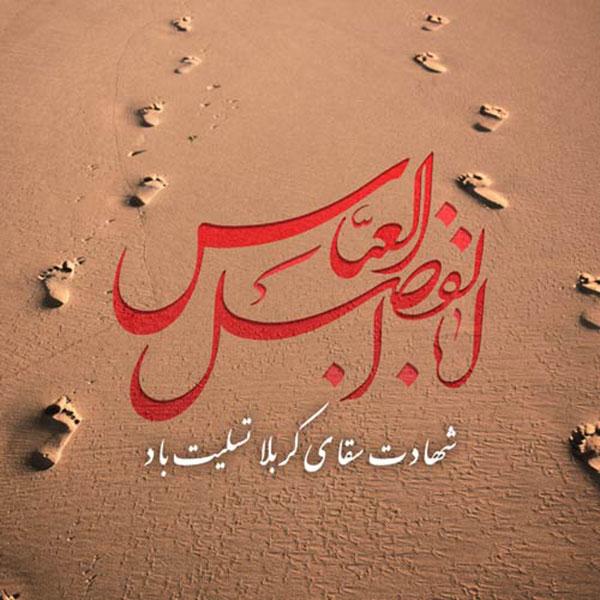 عکس نوشته ابوالفضل العباس برای پروفایل