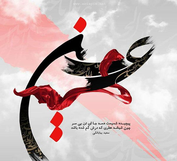 عکس نوشته امام حسین برای پروفایل محرم