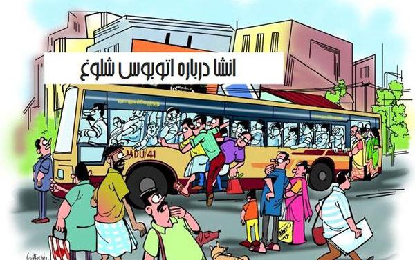 انشا طنز داخل اتوبوس شلوغ