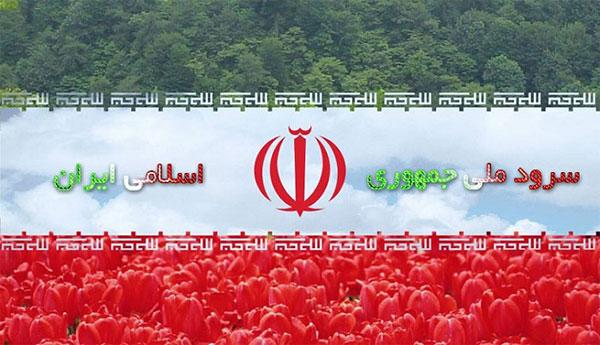 انشا درباره سرود ملی ایران